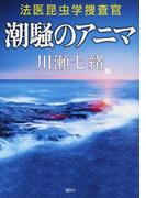 潮騒のアニマ (法医昆虫学捜査官)