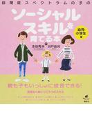 自閉症スペクトラムの子のソーシャルスキルを育てる本 幼児・小学生編 (健康ライブラリー スペシャル)(健康ライブラリー)