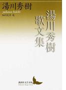 湯川秀樹歌文集 (講談社文芸文庫)(講談社文芸文庫)