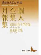個人全集月報集 武田百合子全作品 森茉莉全集