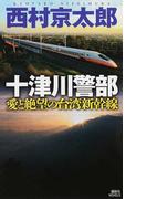 十津川警部愛と絶望の台湾新幹線 (講談社ノベルス)(講談社ノベルス)