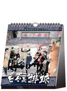 『ハイキュー!!』コミックカレンダー2017
