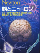 脳とニューロン ニューロンから脳の機能と仕組みに迫る,最新脳科学入門の決定版! (ニュートンムック)