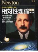 みるみる理解できる相対性理論 特殊相対性理論と一般相対性理論,そしてそこから生まれた現代物理学 増補第3版 (ニュートンムック)