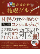 るるぶおまかせ札幌グルメ 店選びの新提案!札幌の食を極めたPlanBコンシェルジュがあなたのために店選びから予約までしてくれる新時代の一冊! (JTBのMOOK)(JTBのMOOK)