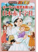 学習まんが歴史で感動!ポーランド孤児を救った日本赤十字社(学習まんが)