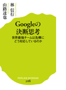Googleの決断思考 世界最強チームは危機にどう対応しているのか (ポプラ新書)(ポプラ新書)