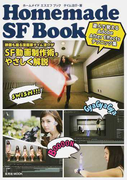 Homemade SF Book アフターエフェクツで作るSF動画のテクニック集 (玄光社MOOK)(玄光社MOOK)