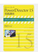 サイバーリンクPowerDirector 15実践講座 公認テクニカルガイドブック