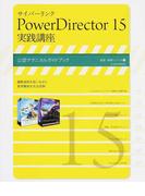 サイバーリンクPowerDirector 15実践講座 公認テクニカルガイドブック (玄光社MOOK 速読・速解シリーズ)(玄光社MOOK)