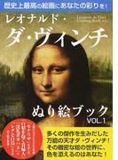 レオナルド・ダ・ヴィンチぬり絵ブック 歴史上最高の絵画にあなたの彩りを! VOL.1
