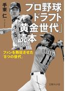 プロ野球ドラフト「黄金世代」読本 ファンを熱狂させた「8つの世代」 (文庫ぎんが堂)(文庫ぎんが堂)