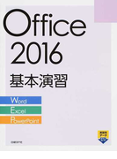 Office 2016基本演習 Word/Excel/PowerPoint