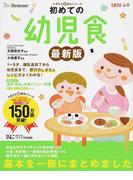 初めての幼児食 1〜5才、離乳食完了から幼児食まで、移行のしかた&レシピがよくわかる! 最新版 (たまひよ新・基本シリーズ)