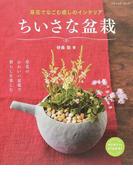 ちいさな盆栽 草花でなごむ癒しのインテリア (ブティック・ムック)(ブティック・ムック)