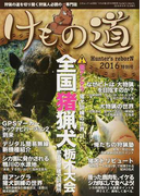 けもの道 狩猟の道を切り開く狩猟人必読の専門誌 2016特別号 Hunter'S reborN (三才ムック)(三才ムック)