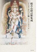 般若心経註釈集成 インド・チベット編