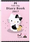ハローキティダイアリーブック 2017
