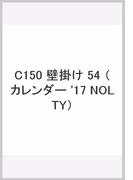 C150 NOLTYカレンダー壁掛け54