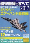 航空無線のすべて 2017 国際情勢の最前線が聞こえる航空自衛隊のエアーバンド (三才ムック)(三才ムック)