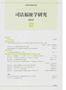 司法福祉学研究 16(2016)