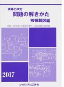 現場と検定問題の解きかた 2017年版機械製図編