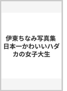 伊東ちなみ写真集 日本一かわいいハダカの女子大生