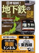 日本縦断!地下鉄の謎
