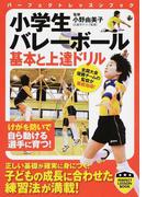 小学生バレーボール基本と上達ドリル (パーフェクトレッスンブック)(PERFECT LESSON BOOK)