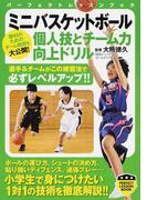 ミニバスケットボール個人技とチーム力向上ドリル