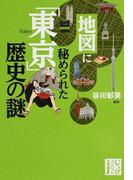 地図に秘められた「東京」歴史の謎 (じっぴコンパクト文庫)