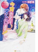 今宵あなたをオトします! Amane & Yukito (エタニティブックス Rouge)(エタニティブックス・赤)