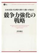 【オンデマンドブック】日本企業の生き残りを賭けた闘いが始まる! 競争力強化の戦略
