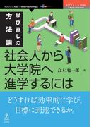 【オンデマンドブック】学び直しの方法論 社会人から大学院へ進学するには (OnDeck Books(NextPublishing))
