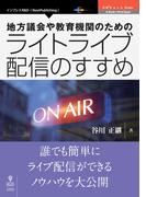 【オンデマンドブック】地方議会や教育機関のためのライトライブ配信のすすめ (OnDeck Books(NextPublishing))