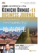 【オンデマンドブック】大前研一ビジネスジャーナル No.11(日本の地方は世界を見よ!イタリア&世界に学ぶ地方創生) (大前研一books(NextPublishing))