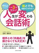 【オンデマンドブック】人生が変わる会話術