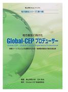 【オンデマンドブック】地方創生に向けたGlobal-CEPプロデューサー (地方創生シリーズ)