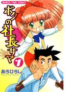 【1-5セット】ボクの社長サマ(まんがタイムコミックス)