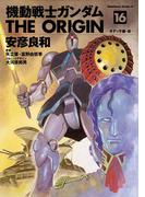 【16-20セット】機動戦士ガンダム THE ORIGIN(角川コミックス・エース)