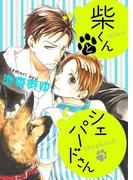 【11-15セット】柴くんとシェパードさん(arca comics)