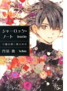 【全1-2セット】シャーロック・ノート(新潮文庫)