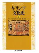 【全1-8セット】ギリシア文化史(ちくま学芸文庫)