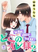 【全1-4セット】who are you? どこのオレ様?(絶対恋愛Sweet)