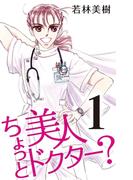 【1-5セット】ちょっと美人ドクター?