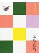 広島 宮島 改訂5版