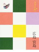 広島 宮島 改訂5版 (ココミル 中国四国)(ココミル)