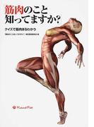 筋肉のこと知ってますか? クイズで筋肉まるわかり