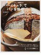 「バーミキュラ」でパンを焼く パリパリ、しっとり、失敗知らず