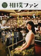 相撲ファン 相撲愛を深めるstyle & lifeブック 超保存版 vol.04 〈特集〉大相撲を伝える人々 稀勢の里インタビュー&グラビア